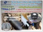 ฝ่ายขาย ปูเป้0864099062 line:poupelps สินค้าDensoและPolyken เทปพันท่อใต้ดิน ท่อล