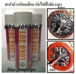 ฝ่ายขาย ปูเป้0864099062 line:poupelps สินค้าLUKO 301 สเปรย์วานิชแดง Red Insulati