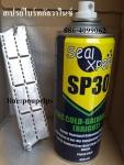 ฝ่ายขาย ปูเป้0864099062 line:poupelpsสินค้า SP30 Zinc Bright Galvanising สเปรย์ส
