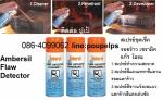 ฝ่ายขาย ปูเป้0864099062 line:poupelps สินค้าAmbersil Flaw Detector สเปรย์ชุดเช็ค