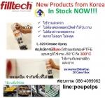 ฝ่ายขาย ปูเป้0864099062 line:poupelpsสินค้าFilltech L520 Grease Spray สเปรย์จาระ