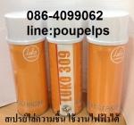 ฝ่ายขาย ปูเป้0864099062 line:poupelpsสินค้าLuko309  Demoisturant สเปรย์ไล่ความชื