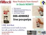 ฝ่ายขาย ปูเป้0864099062 line:poupelps สินค้าFILLTECH L503 Anti Rust สเปรย์น้ามัน
