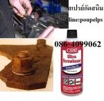 ฝ่ายขาย ปูเป้0864099062 line:poupelpsสินค้าCRC Ultra Screwloose Super Penetrant