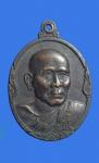 เหรียญหลวงพ่อพวง วัดศรีธรรมาราม ยโสธร (N41129)