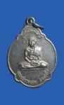 เหรียญพระอธิการสวน วัดใหม่ราษฎร์บูรณะ จ.ตราด (N41154)