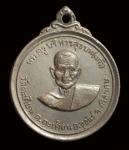 เหรียญพระครูบริหารสุขบท (แก้ว สุวัณโณ) วัดตะเคียน จังหวัดศรีสะเกษ (N41169)