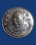 เหรียญหลวงพ่อท่านคลิ้ง จันทสิริ วัดถลุงทอง จ.นครศรีธรรมราช  (N41184)
