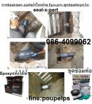 ฝ่ายขาย ปูเป้0864099062 line:poupelps สินค้า แก้ปัญหาท่อรั่ว แตกร้าว ชุดซ่อมท่อร