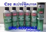 ฝ่ายขาย ปูเป้0864099062 line:poupelpsสินค้าCRC Food grade ผลิตภัณฑ์ใช้ในอุตสาหกร