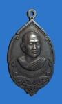 เหรียญหลวงพ่อสมชาย วัดเขาสุกิม จ.จันทบุรี (N41284)