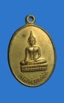เหรียญหลวงพ่อเทพนิมิต รุ่น 1 จ.อุตรดิตถ์ (N41286)
