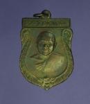 10275 เหรียญหลวงพ่อแข่ม วัดดอนยาหอม นครปฐม เนื้อทองแดง 36
