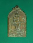 10285 เหรียญอนุสาวรีย์ ค่ายวชิราวุธ นครศรีธรรมราช เนื้อทองแดง 39