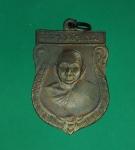 10296 เหรียญหลวงพ่อแข่ม วัดดอนยายหอม นครปฐม เนื้อทองแดง 36