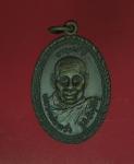 10309 เหรียญหลวงพ่อหรั่ง วัดถ้ำสาริกา นครนายก เนื้อทองแดง 35