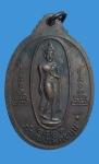 เหรียญเจ้าพ่อหลักเมือง กำแพงเพชร (N41298)