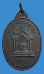 เหรียญเจ้าพ่อหลักเมือง กำแพงเพชร (N41299)