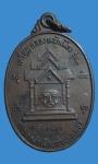 เหรียญเจ้าพ่อหลักเมือง กำแพงเพชร (N41303)
