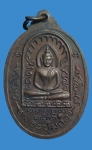 เหรียญเจ้าพ่อหลักเมือง กำแพงเพชร (N41304)