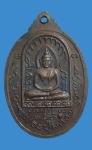 เหรียญเจ้าพ่อหลักเมือง กำแพงเพชร (N41305)