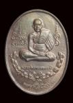 เหรียญหลวงปู่พรหมมา เขมจาโร จ.อุบลราชธานี (N41352)