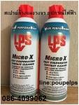 ฝ่ายขาย ปูเป้0864099062 line:poupelps สินค้าLPS MICRO X สเปรย์ทำความสะอาดอุปกรณ์