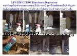 ฝ่ายขาย ปูเป้0864099062 line:poupelps สินค้าLPS EM-CITRO Degreaser สเปรย์และหัวเ