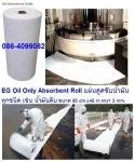 ฝ่ายขาย ปูเป้0864099062 line:poupelps สินค้าEG Oil Only Absorbent Roll แผ่นดูดซั