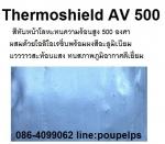 ฝ่ายขาย ปูเป้0864099062 line:poupelps สินค้าThermoshield AV 500 สีทับหน้าโลหะทนค
