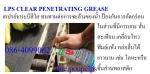 ฝ่ายขาย ปูเป้0864099062 line:poupelps สินค้าLPS CLEAR PENETRATING GREASE จาระบีส