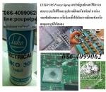 ฝ่ายขาย ปูเป้0864099062 line:poupelps สินค้าLuko303 Contact cleaner,Luko304 Electric Motor cleaner,Luko 309  Demoisturant,Luko314Open gear,Luko315Penetraning Oil,Luko316Silicone Lube,Luko323Degreaser Tape A