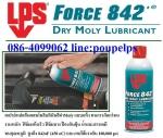 ฝ่ายขาย ปูเป้0864099062 line:poupelps สินค้าLPS FORCE 842Dry Moly Lubricant สเปร