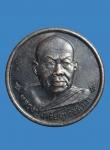 เหรียญหลวงปู่เหรียญ วรลาโภ วัดอรัญญบรรพต หนองคาย (N41390)