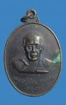 เหรียญหลวงปู่เนียม วัดศรีสัจธรรม จ.กำแพงเพชร (N41394)