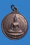 เหรียญหลวงพ่อสรรเพชร พระอาจารย์นก วัดเขาบังเหย จ.ชัยภูมิ (N41430)