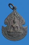 เหรียญพระพุทธ เนื้อทองแดง วัดเขาบังเหย จ.ชัยภูมิ (N41431)