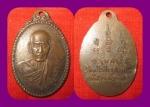 เหรียญพระครูปลัดแพ วัดแก้วฟ้าจุฬามณี ปี ๒๕๐๘ สวย