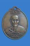 เหรียญหลวงพ่อเจียม อติสโย จ.สุรินทร์ (N41470)