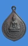 เหรียญพระพุทธมงคลชัยวัฒน์ วัดชลธารวดี จ.ชุมพร (N41570)