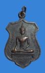 เหรียญหลวงพ่อมงคล วัดศรีมงคล อ.หล่มสัก จ.เพชรบูรณ์ (N41598)