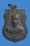 เหรียญหลวงปู่ธรรมรังษี วัดพระพุทธบาทพนมดิน จ.สุรินทร์ (N41654)