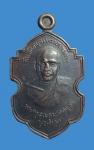 เหรียญพระครูสุเมธมงคลญาณ วัดคงคาวดี นครศรีธรรมราช (N41652)