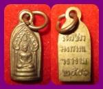 เหรียญพระนิรันตรายหลวงพ่อโชติ วัดวชิราลงกรณ์ ปี ๒๕๐๖
