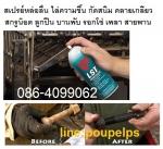 ฝ่ายขาย ปูเป้0864099062 line:poupelpsสินค้าLST Penetrant สเปรย์หล่อลื่นให้การแทร