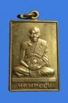 เหรียญหลวงพ่ออุ้น วัดตาลกง จ.เพชรบุรี (N41686)