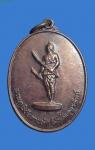 เหรียญพระยาพิชัยดาบหัก จ.อุตรดิตถ์ (N41703)