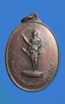 เหรียญพระยาพิชัยดาบหัก จ.อุตรดิตถ์ (N41700)