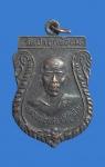 เหรียญหลวงพ่อแสง ปริปุณโณ วัดป่าฤกษ์อุดม อ.ปทุมราชวงศา จ.อำนาจเจริญ (N41709)