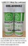 ฝ่ายขาย ปูเป้0864099062 line:poupelps สินค้าLUKO311 Moly Dry Lubricant สเปรย์น้ำ